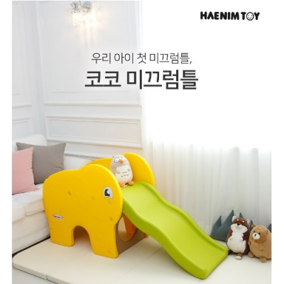 韓國HAENIM TOY MINI COCO SLIDE 大象溜滑梯